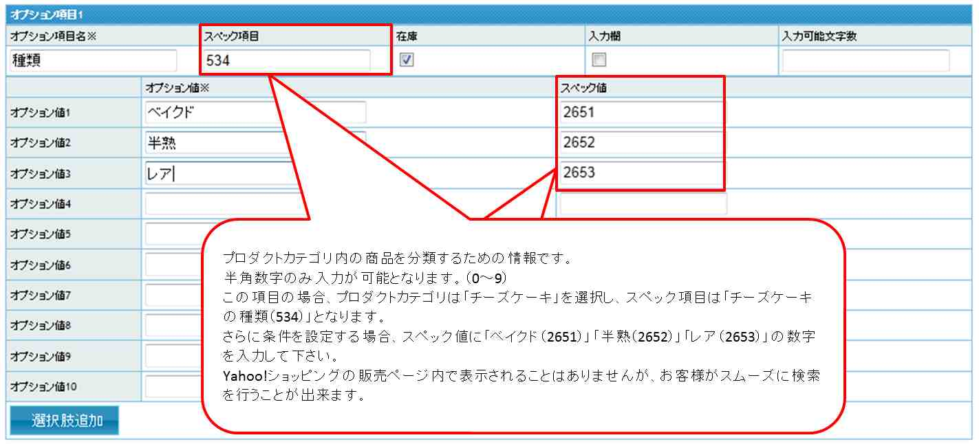 商品登録(販売アップロード)機能マニュアル 8-10