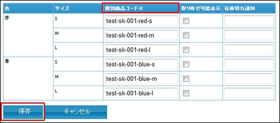 商品登録(販売アップロード)機能マニュアル 8-8