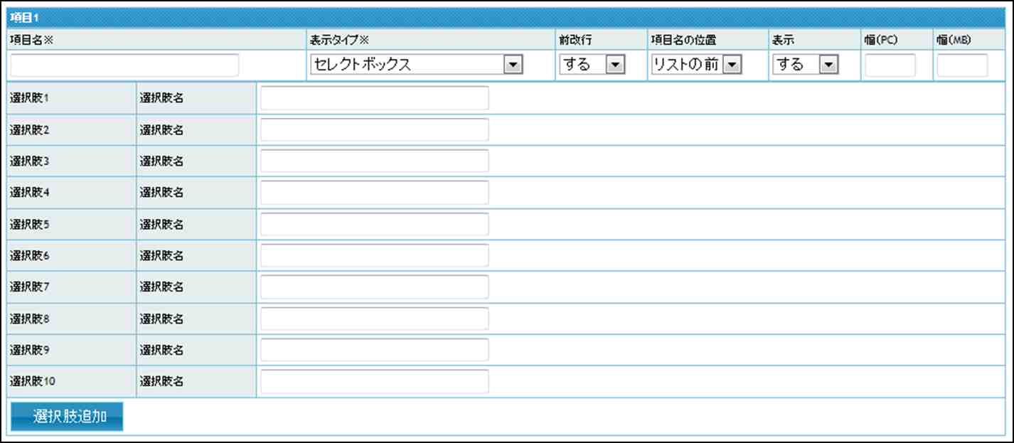 商品登録futureshop項目選択肢