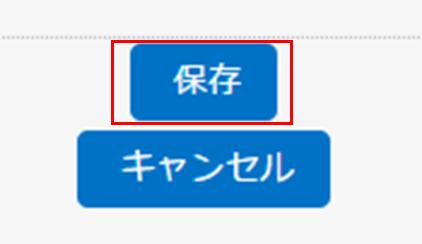 ECサイト設定3済
